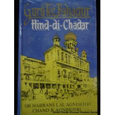 Guru Teg Bahadur - Hind di Chadar