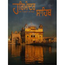 Harmandir Sahib- The Golden Temple