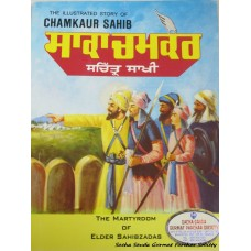 Chamkaur Sahib: The Illustrated Story