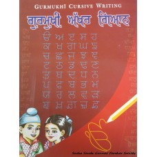 Gurmukhi Cursive Writing
