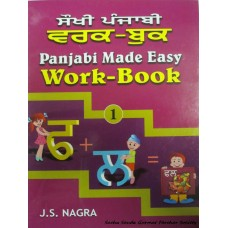 Punjabi Made Easy Work-Book