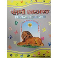 Punjabi Albhabets