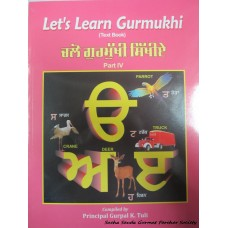 Lets Learn Gurmukhi