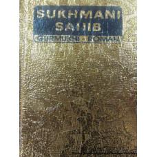Sukhmani Sahib: Gurmukhi-Roman