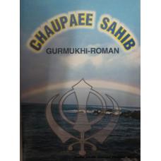 Chaupaee Sahib: Gurmukhi-Roman