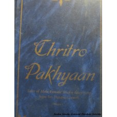 Chritro Pakhyaan: Tales of Male-Female Tricky deceptions from Sri Dasam Granth (Set of 2 Books)