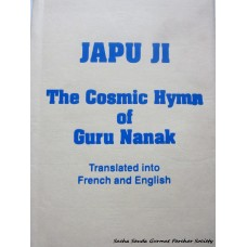 Japu Ji: The Cosmic Hymn of Guru Nanak