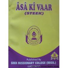 Asa Ki Vaar (Steek)