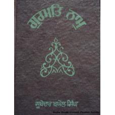 ਗੁਰਮਤਿ ਨਾਮੁ